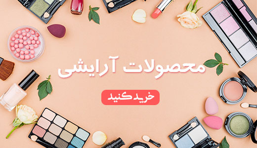 خرید محصولات آرایشی