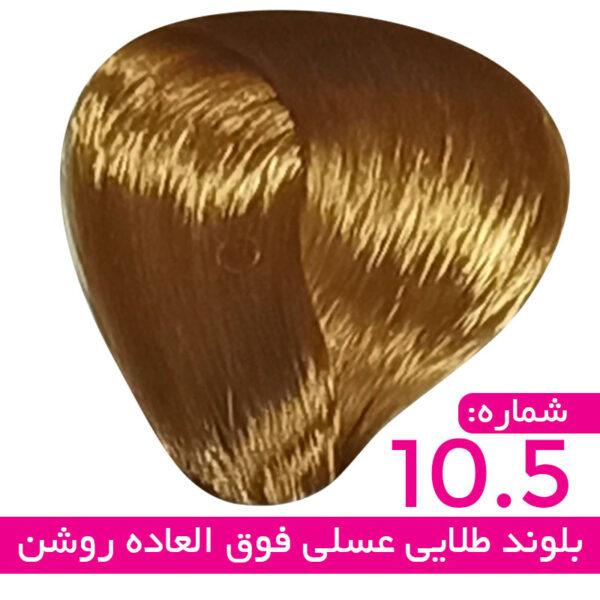 رنگ مو استیل – 10/5 – بلوند طلایی عسلی فوق العاده روشن