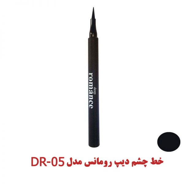 خط چشم دیپ رومانس مدل DR-05