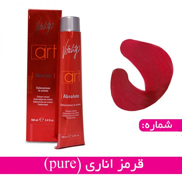 رنگ مو قرمز اناری (pure) مدل آرت ویتالیتیز